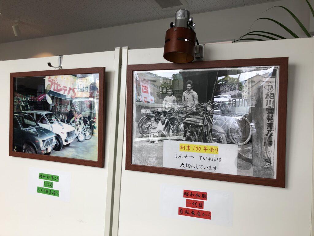 相川商会の昔の写真