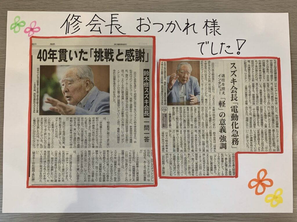 スズキの会長、鈴木修さんの引退