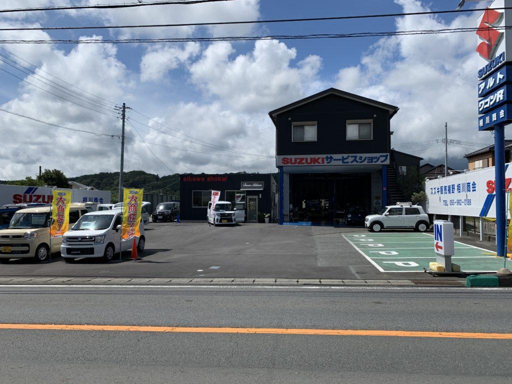 相川商会店頭風景