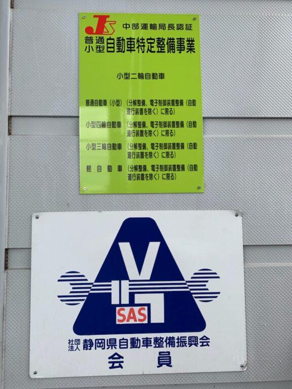 静岡県自動車整備振興会会員